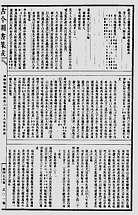 古今图书集成-堪舆大全(古本)