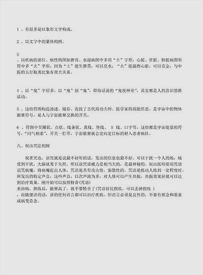 古代医学祝由十三科原理破译