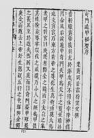 古传奇门遁甲(古本)