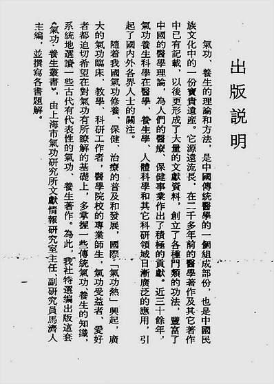 古本伍柳仙宗全集上册(古本)