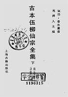 古本伍柳仙宗全集下册(古本)