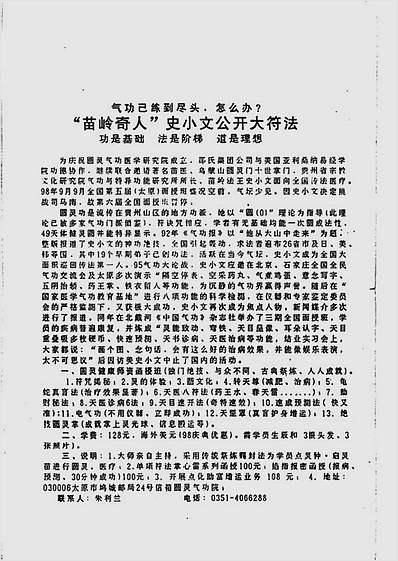 史小文-掐指报密法(有水印)