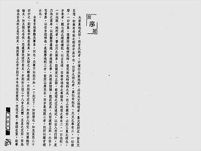 叶九升-地理大成山法全书下册