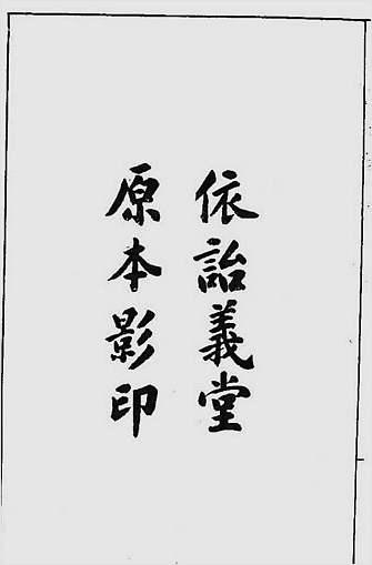 叶九升-平阳全书全8卷(古本)