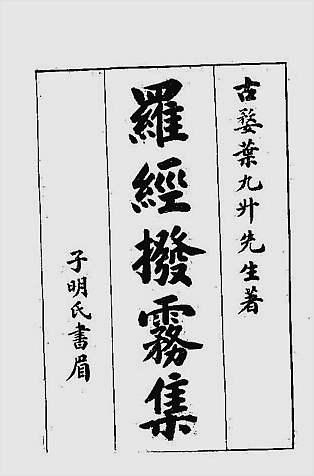 叶九升-罗经拨雾集(古本)
