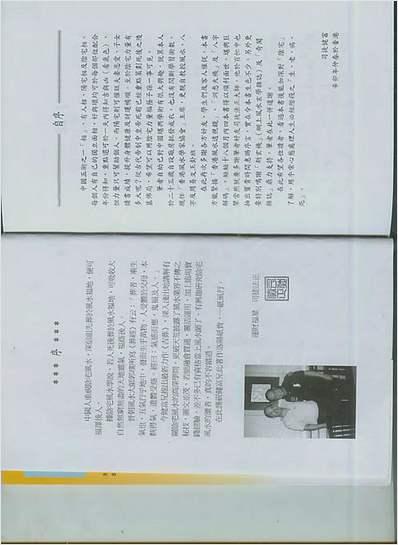 司徒健富-香港风水透视镜(二)-吉葬