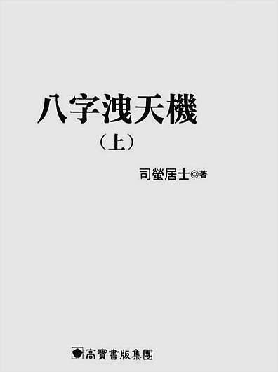 司萤居士-八字泄天机上册