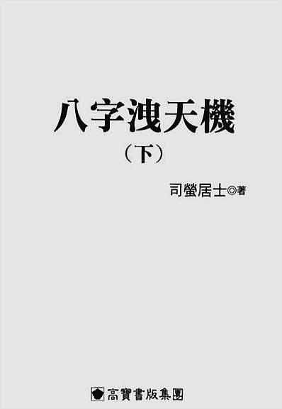 司萤居士-八字泄天机下册