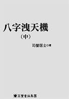 八字泄天机中册