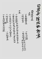 司马头陀风水抄本(古本)