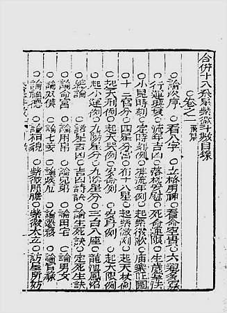 合并十八飞星紫微斗数全6卷(古本)