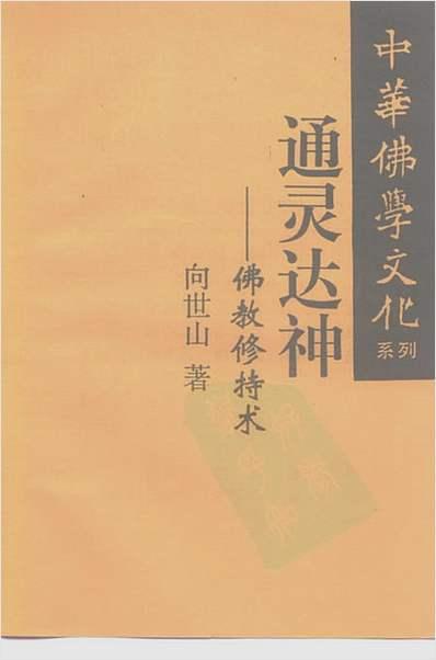通灵达神—佛教修持术