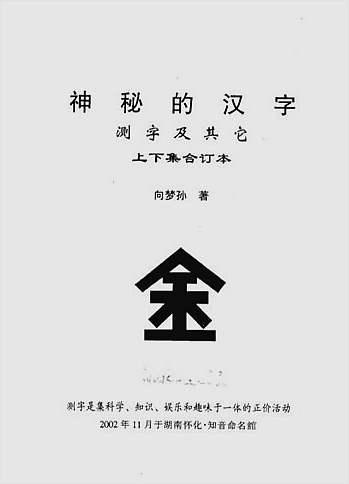 向梦孙-神秘的汉字上下集