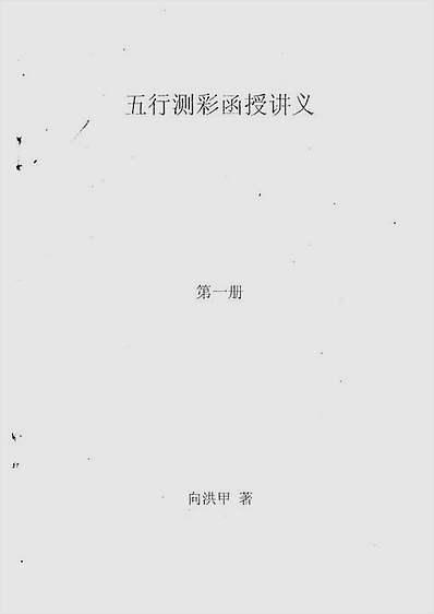 向洪甲-五行测彩函授讲义(合订本)