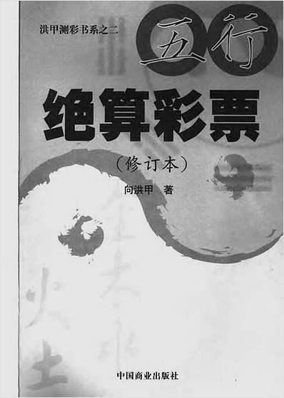 向洪甲-五行绝算彩票(修订本)
