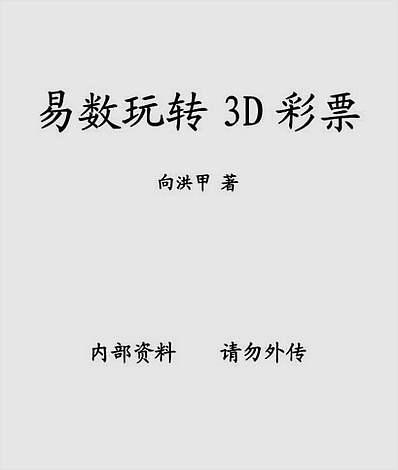 向洪甲-易数玩转3D彩票
