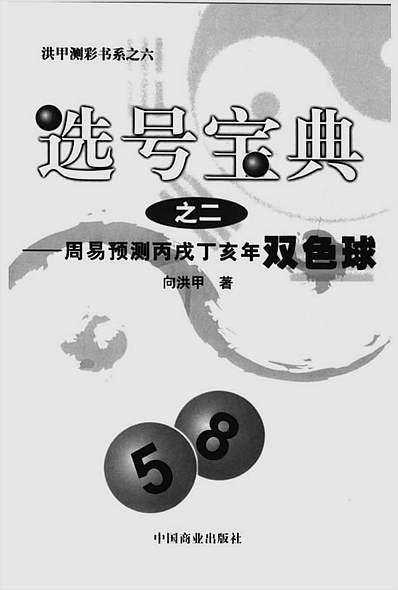 向洪甲-选号宝典之二周易细说预测丙戌丁亥年双色球