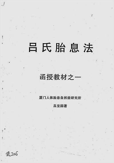 吕氏胎息法函授教材