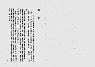 八字发微中册