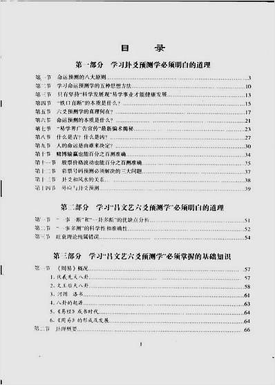 六爻预测学理论全集
