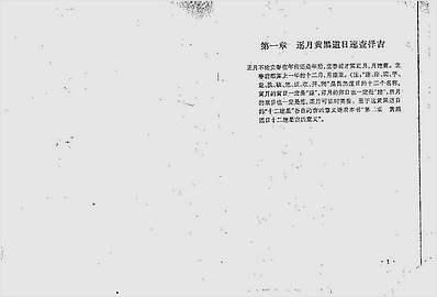 吕氏择吉日速查手册