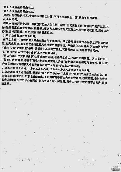 吕文艺-吕氏阳宅风水具体断法和选址7大规则(标准)讲义