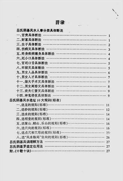 吕文艺-吕氏阴基风水具体断法和选址10大规则(标准)讲义