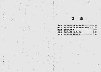 吕文艺-吕氏风水学公墓(骨灰堂)风水断法