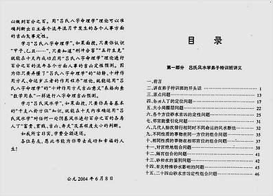 八字命理学弟子特训班讲义及弟子笔记实录