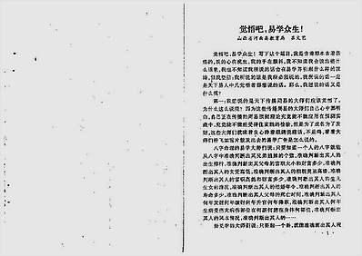 吕氏风水学城市楼房风水断法
