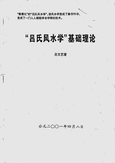 吕氏风水学基础理论