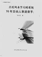 吕氏风水学天时系统70年吉凶人事速查手册