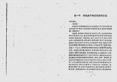 吕氏风水学弟子特训班讲义