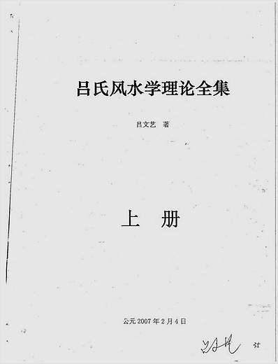 吕氏风水学理论全集