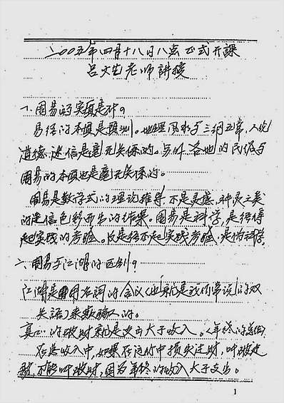 吕氏风水师命理师卦爻师培训班课堂笔记