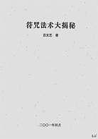 符咒法术大揭秘
