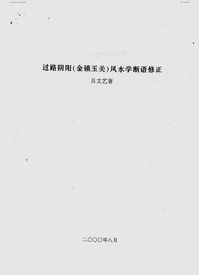 吕文艺-过路阴阳(金锁玉关)风水学断语修正