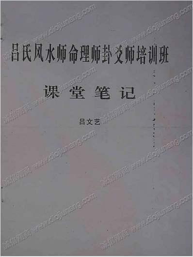风水师命理师卦爻师培训班课堂笔记