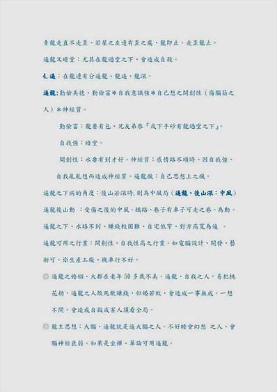 吕茂宏形家一对一授徒讲义158页