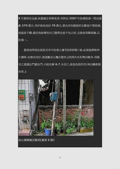 吕茂宏形家地理讲义阳宅实例篇124页