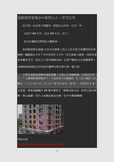 吕茂宏形家地理讲义阳宅实例篇229页