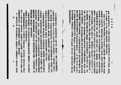 吴俊民-命理新论上册