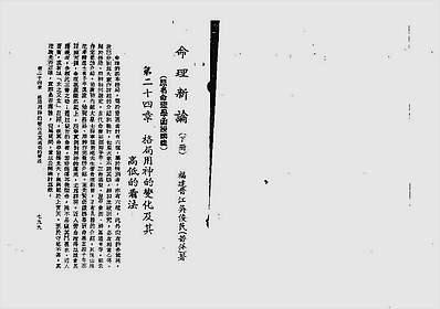 吴俊民-命理新论下册
