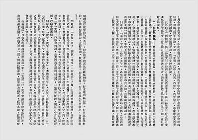 吴俊民-命理新论下册(整洁版)