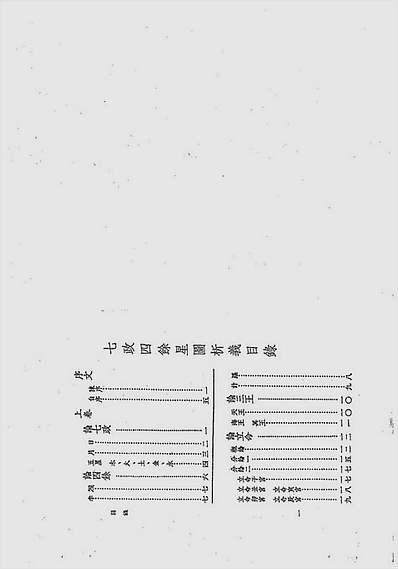 中国七政四余星图