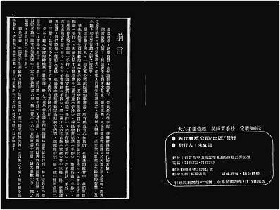 吴师青-大六壬灵觉经(手抄本)