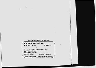 吴师青手抄-徐遇安批露巨型命造上册