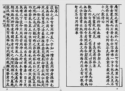 秘本命理用神精华(古本)