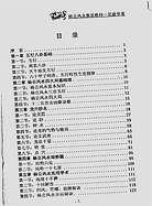 吴建华-杨公风水救贫教材上册