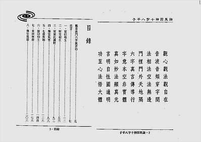 吴政忆-子平八字十神因果论上册